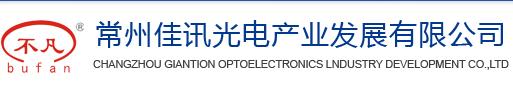 常州佳讯光电产业发展有限公司