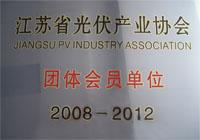 江苏省光伏产业协会会员单位