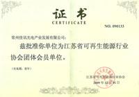 江苏省可再生能源行业协会团体会员单位