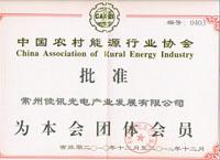 农村能源行业协会会员