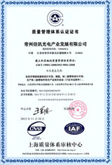 ISO9001-2015-新-中文